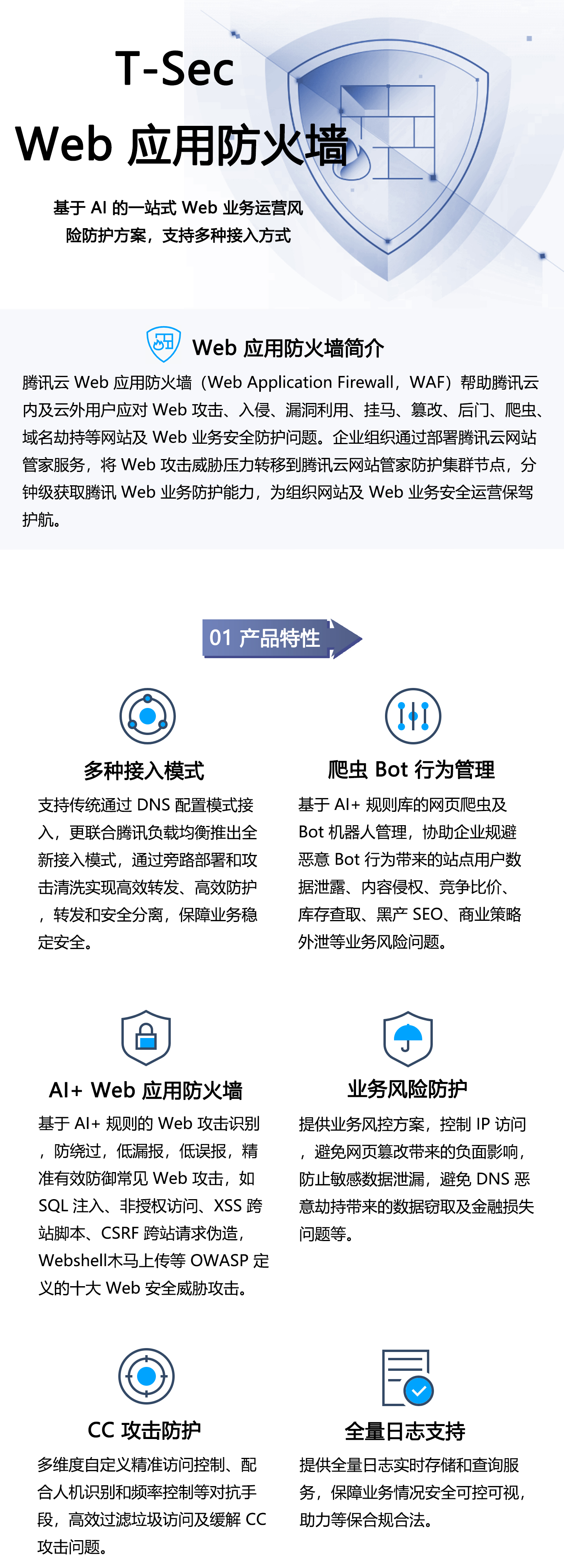 T-Sec-Web-应用防火墙1440_01.jpg