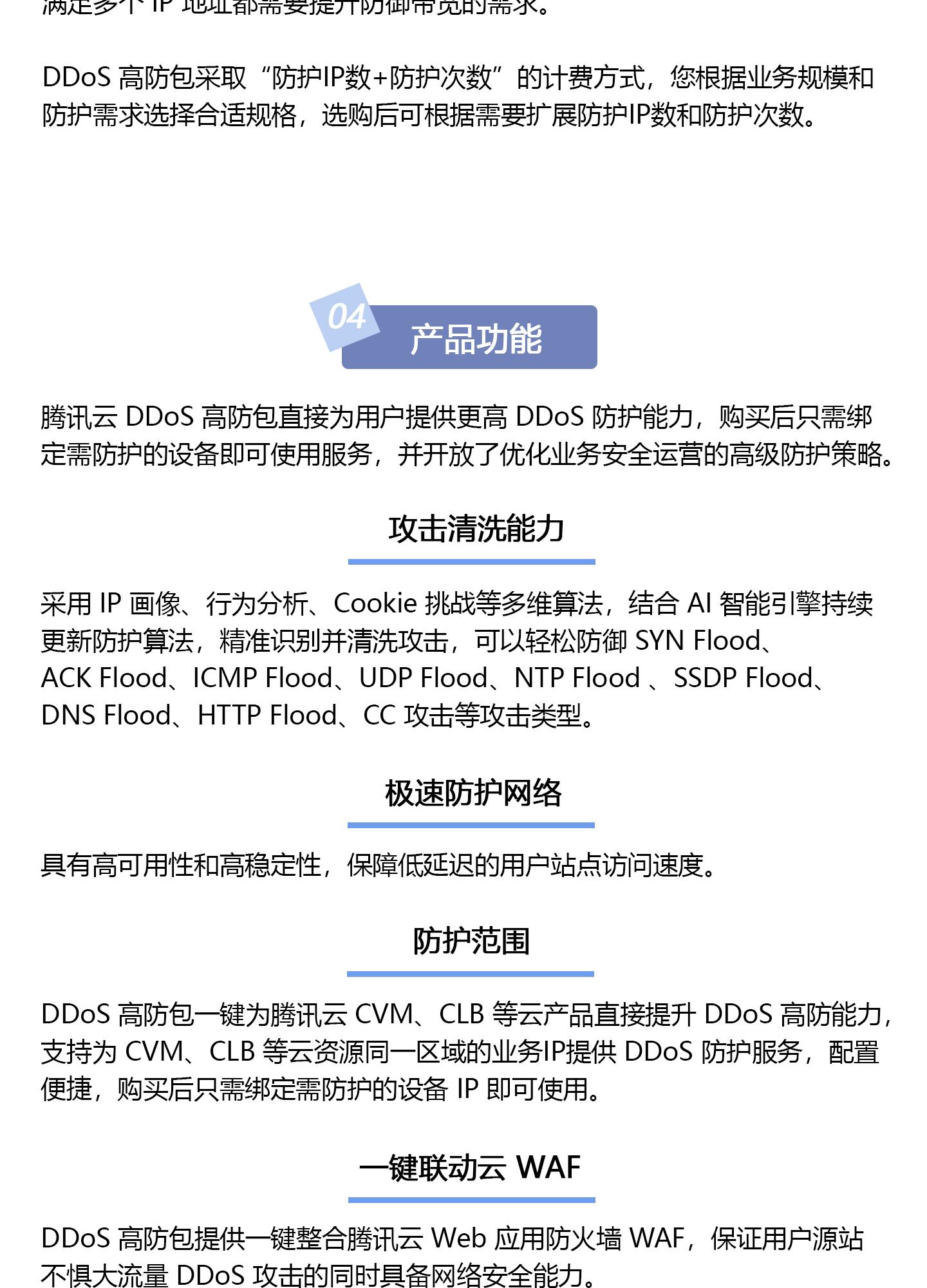 T-Sec-DDoS-高防包1440_06.jpg