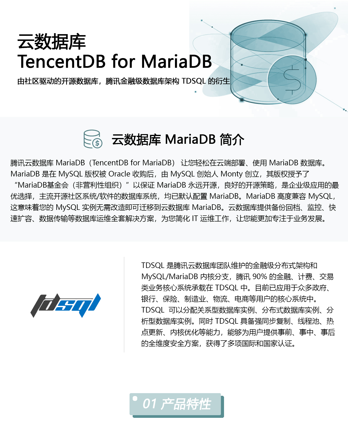 云数据库-TencentDB-for-MariaDB-1440_01.jpg
