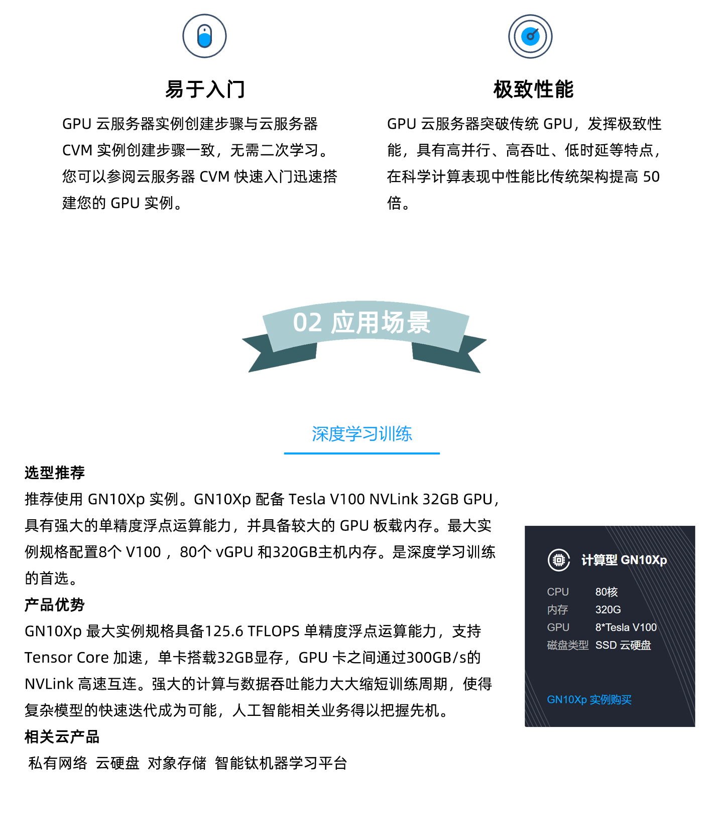 GPU-云服务器-1440_02.jpg