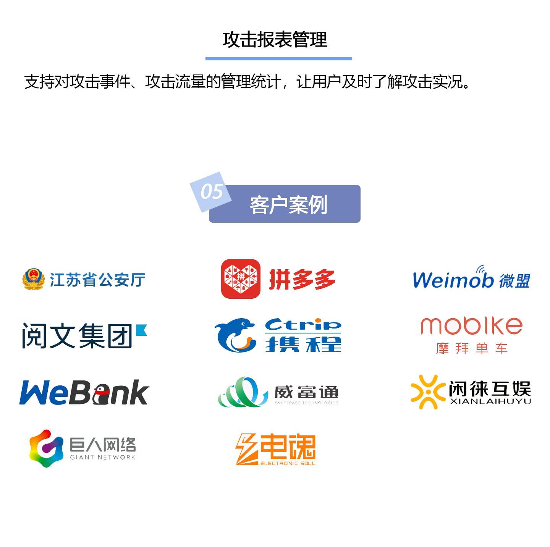 T-Sec-DDoS-高防包1440_07.jpg