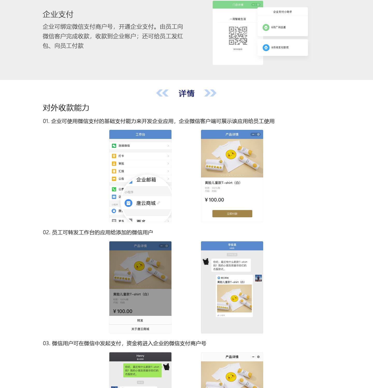 企业微信1440(2)_03.jpg