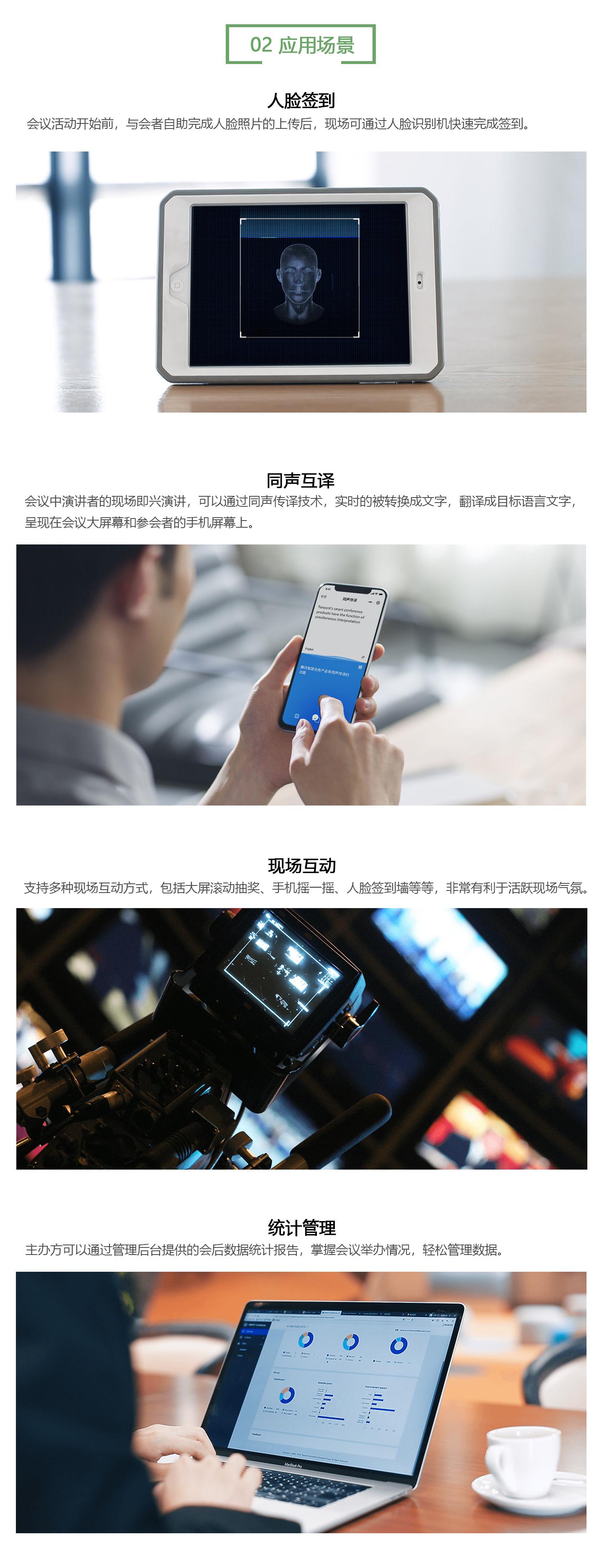 智慧会务TCC_03.jpg