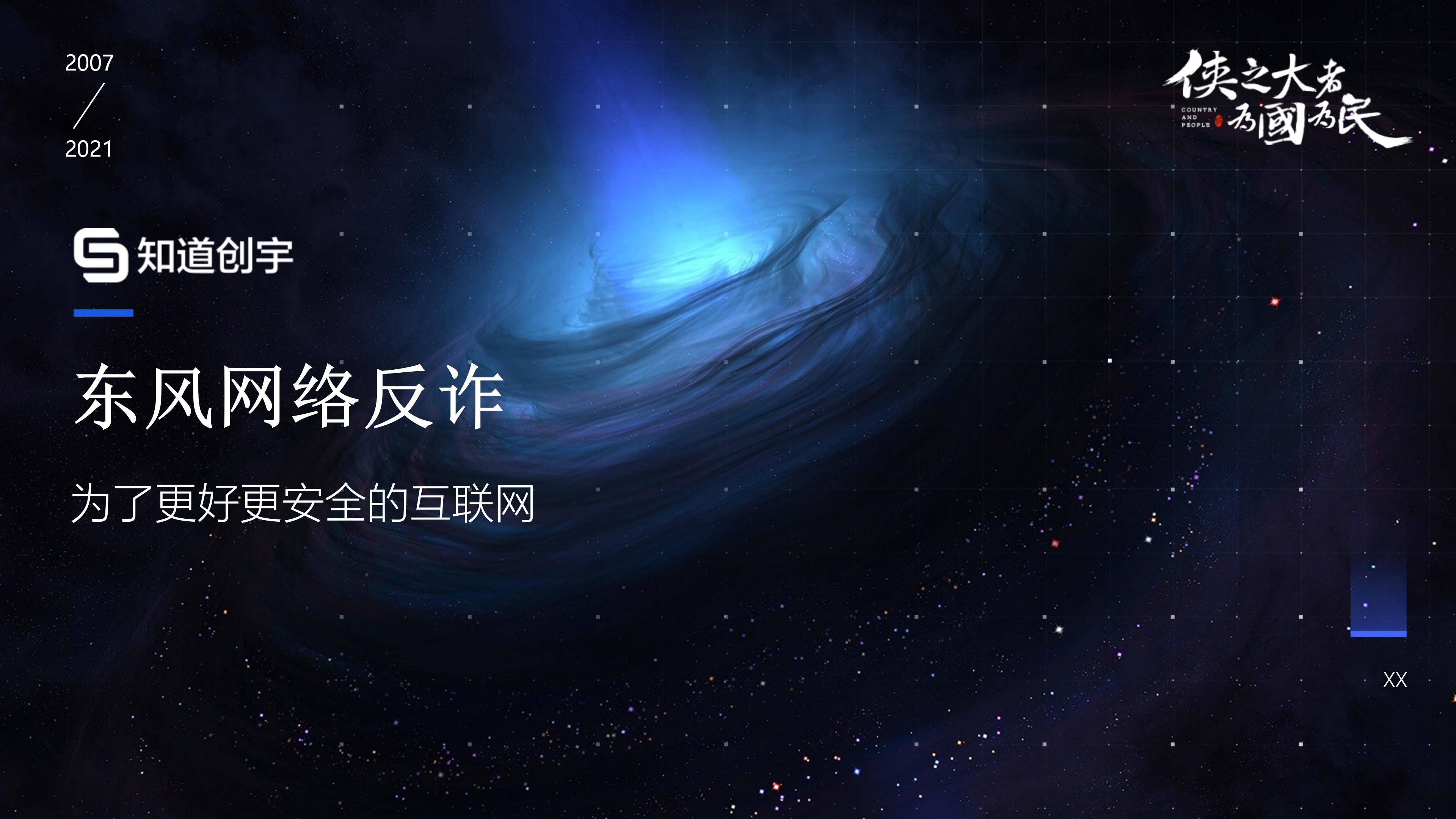 01.知道创宇反诈大脑预警SAAS平台产品白皮书_20210224_01.jpg