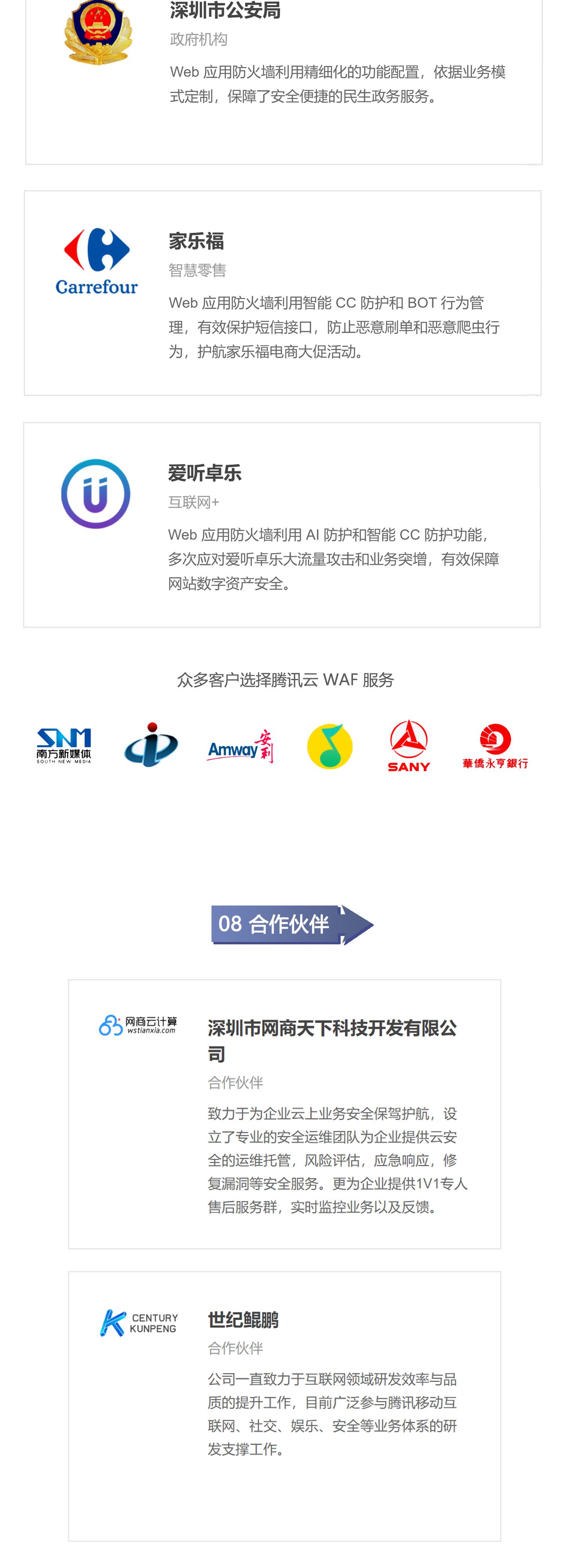 T-Sec-Web-应用防火墙1440_09.jpg