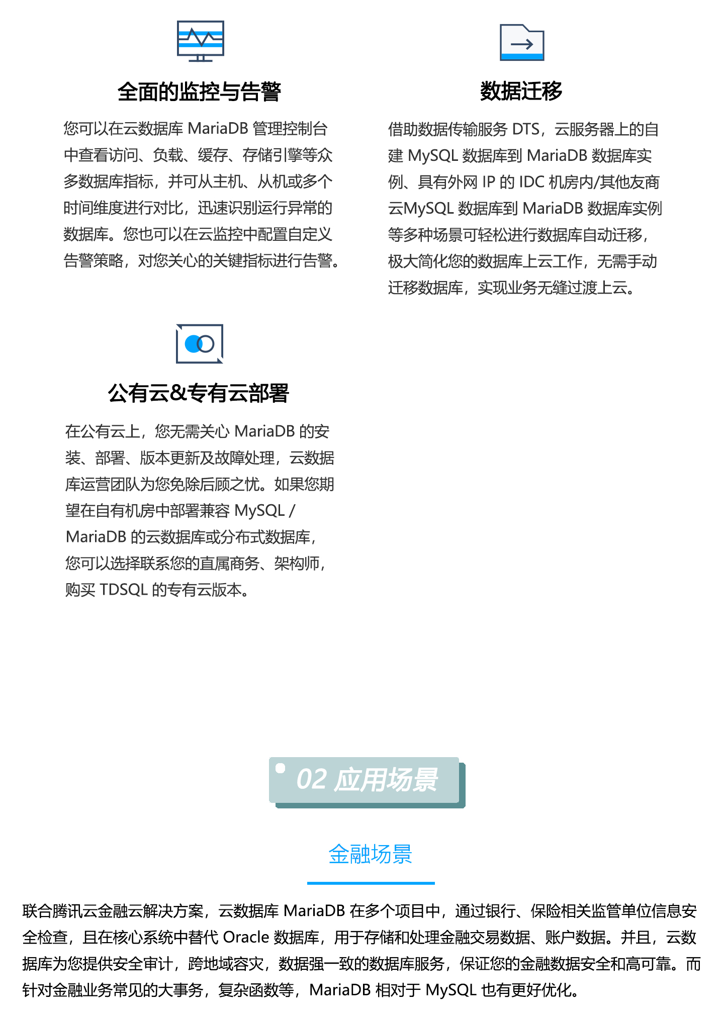 云数据库-TencentDB-for-MariaDB-1440_03.jpg