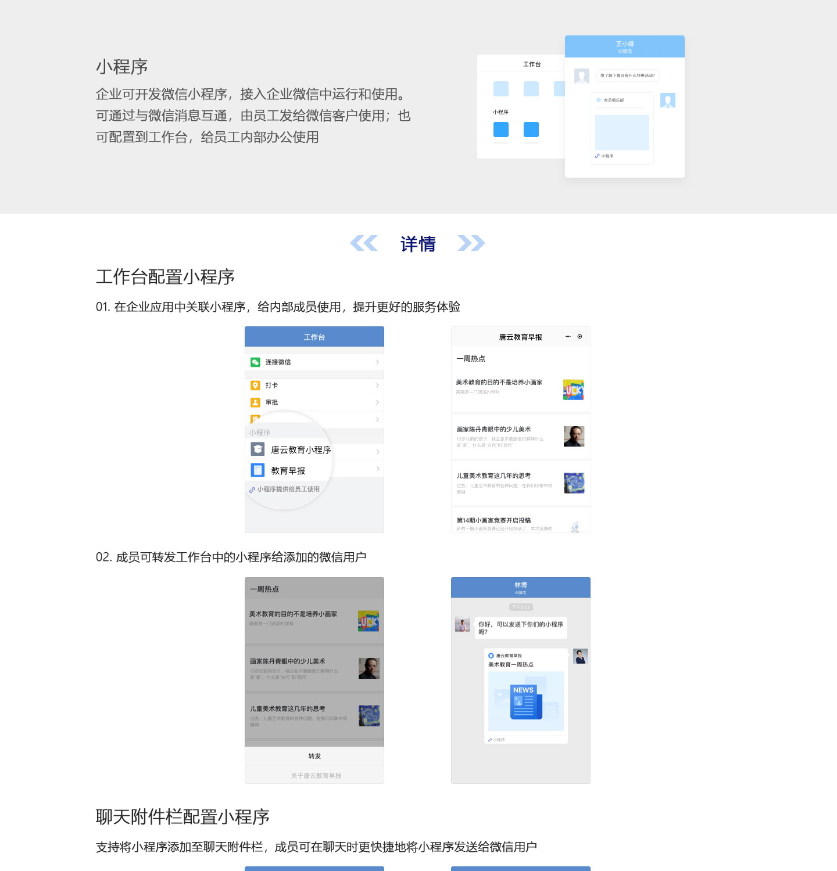 企业微信1440(2)_01.jpg