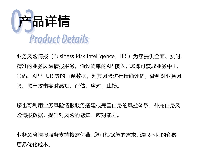 业务风险1440_05.jpg