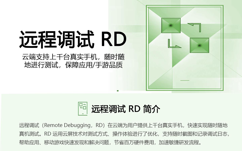 远程调试RD1440_01.jpg