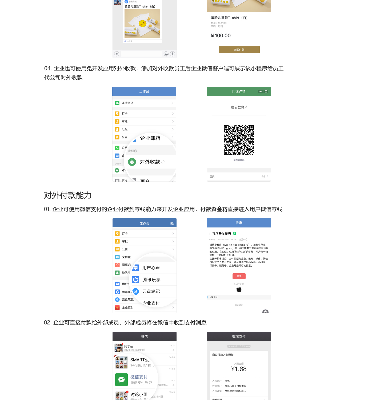 企业微信1440(2)_04.jpg