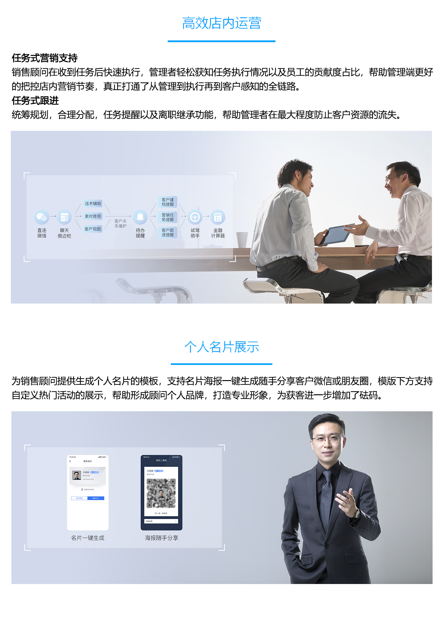 企业微信汽车行业版-WAV-1440_04.jpg