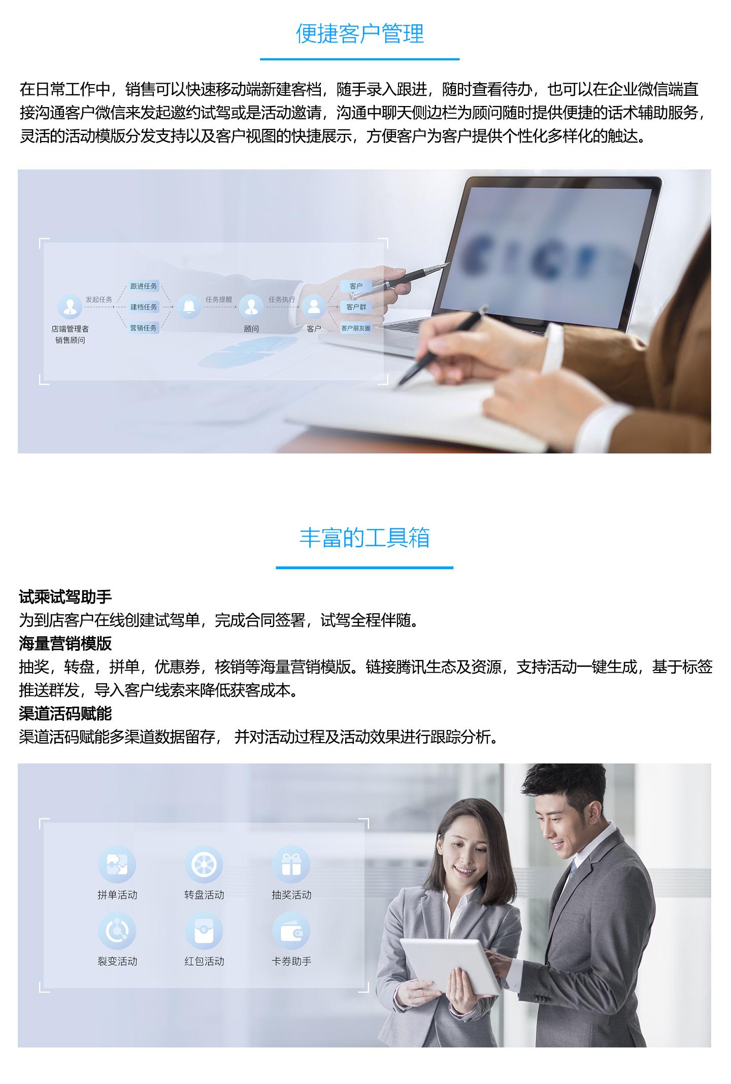 企业微信汽车行业版-WAV-1440_03.jpg