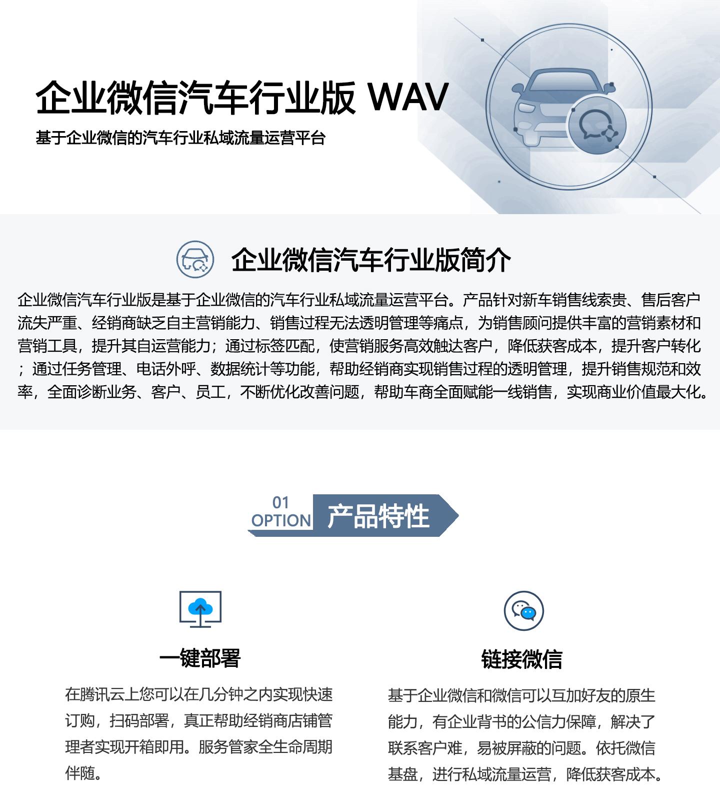 企业微信汽车行业版-WAV-1440_01.jpg