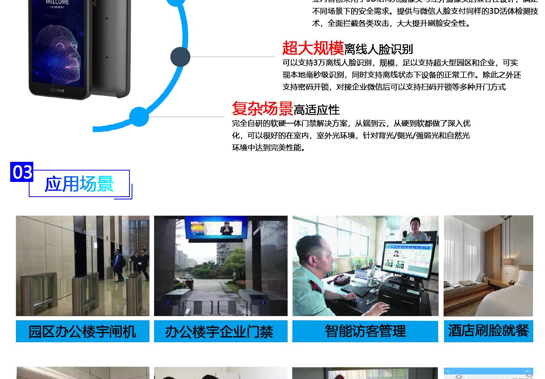 腾讯优图人脸识别一体机1440_04.jpg