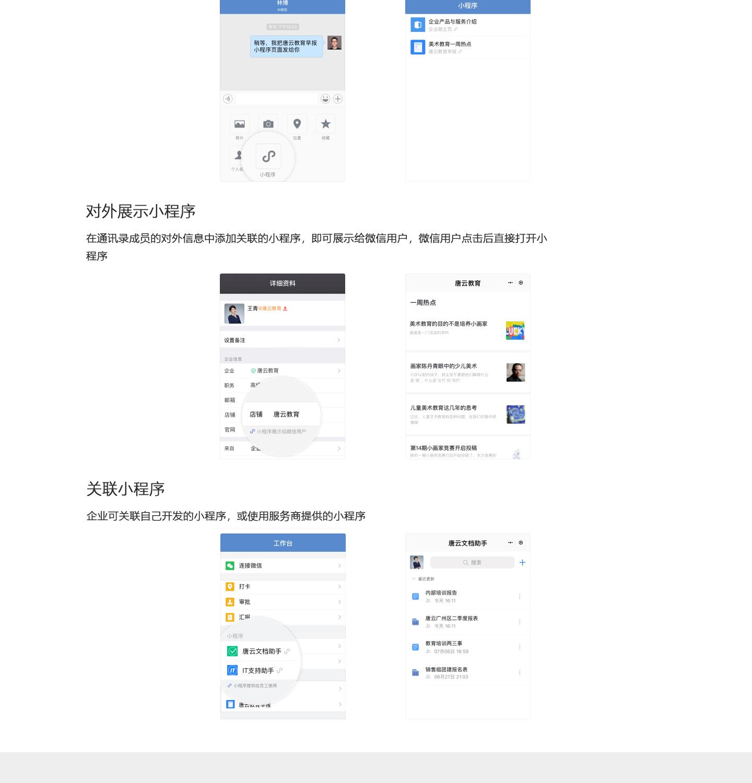 企业微信1440(2)_02.jpg