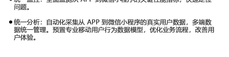 小程序金融版解决方案1440_09.jpg