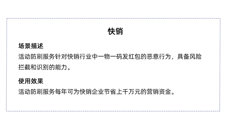 T-Sec-天御-活动防刷1440_06.jpg