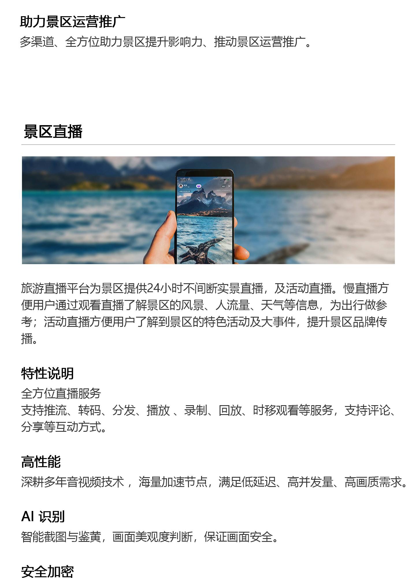 文旅行业解决方案1440_06.jpg