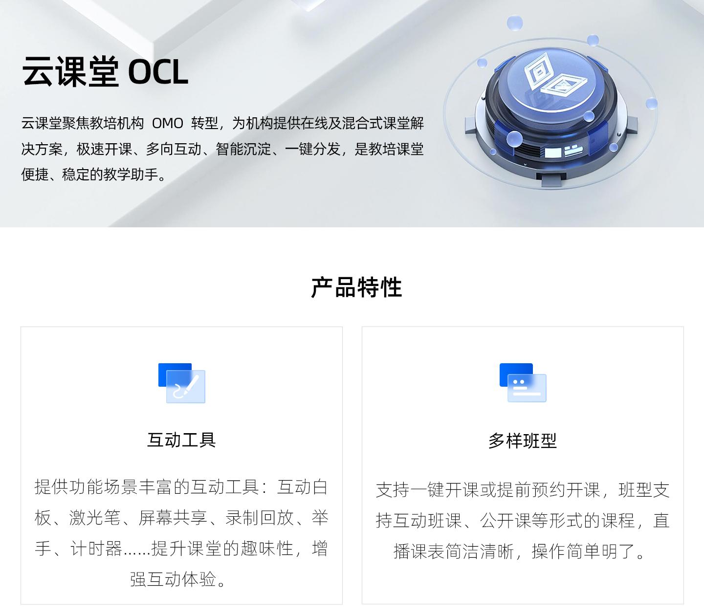 _-云课堂-OCL-1440_01.jpg