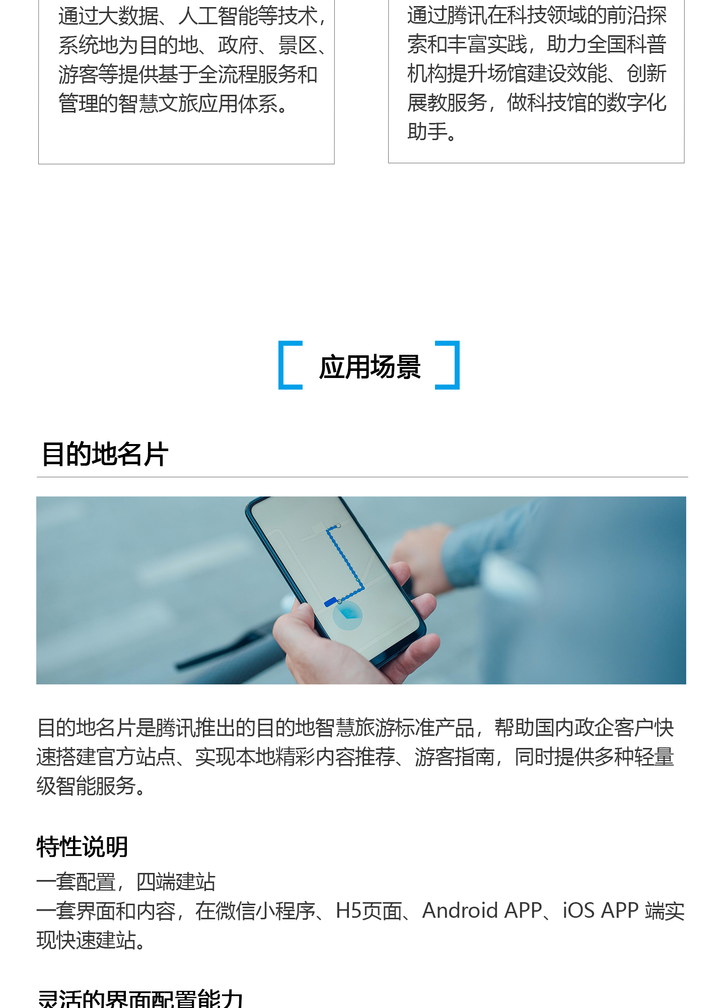 文旅行业解决方案1440_03.jpg