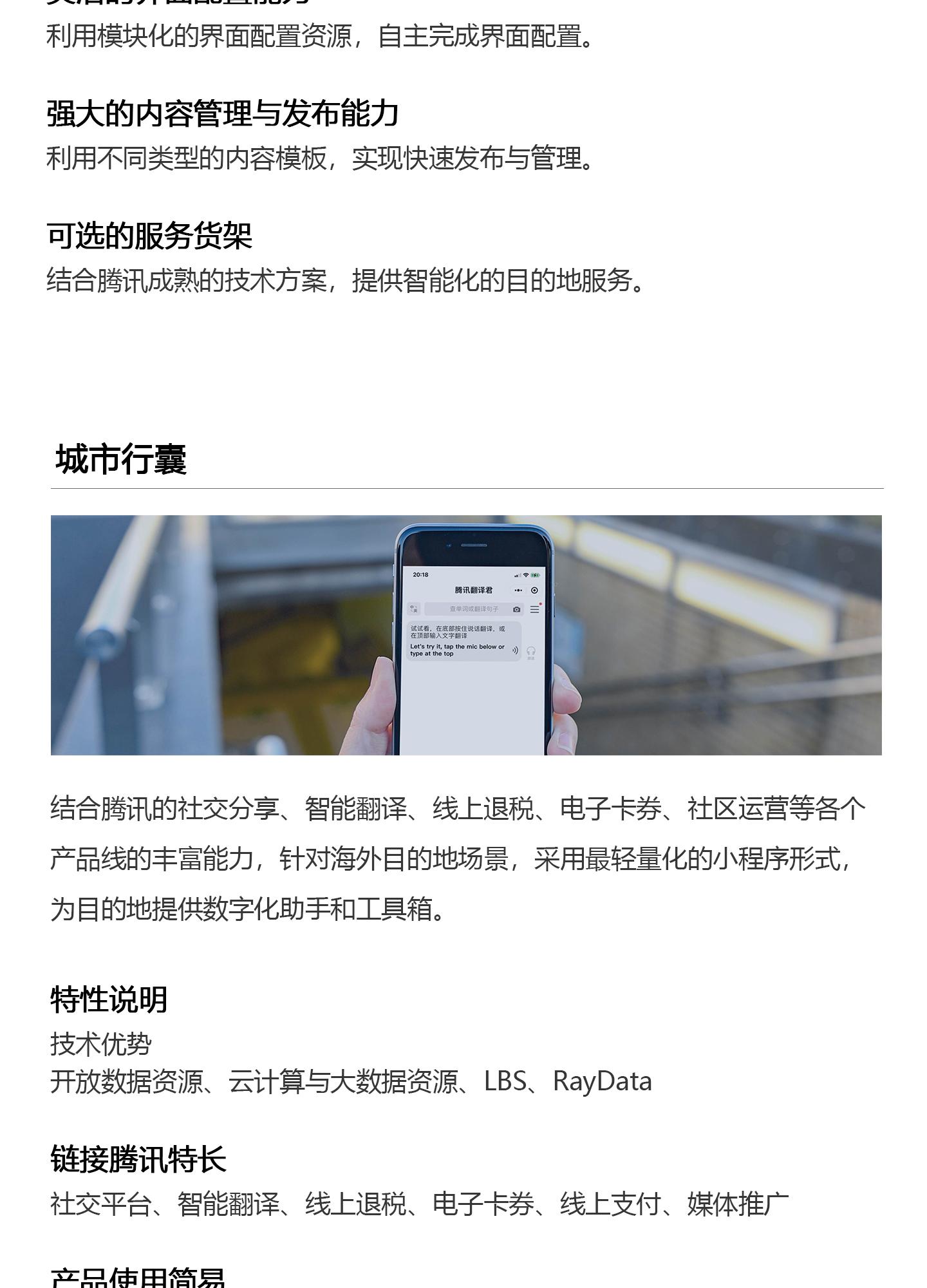 文旅行业解决方案1440_04.jpg