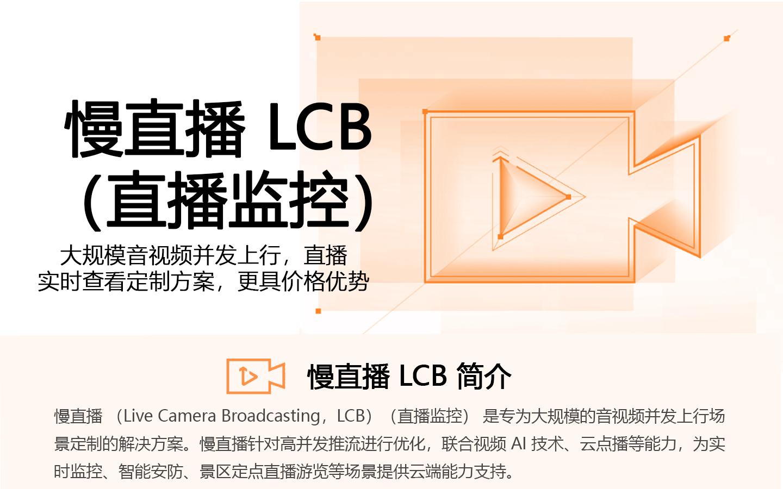 慢直播-LCB-1440_01.jpg