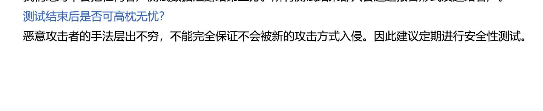 黑客入侵救援1440_04.jpg