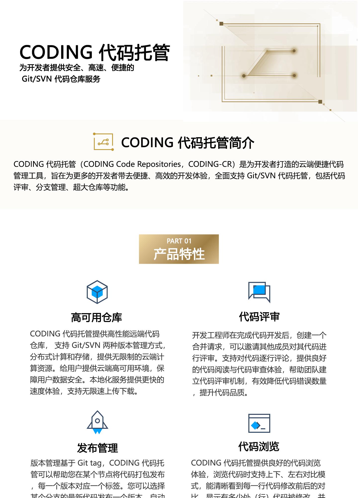 CODING-代码托管1440_01.jpg
