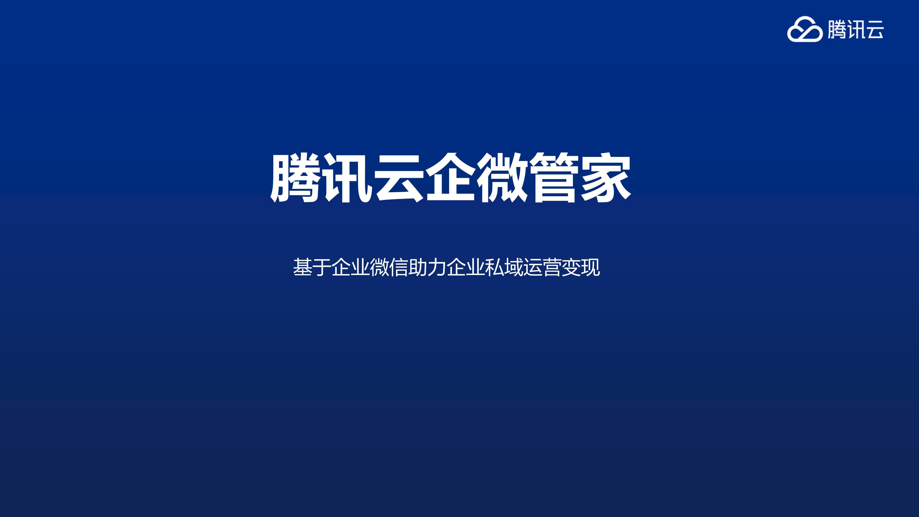 腾讯云企微管家产品介绍_01.jpg