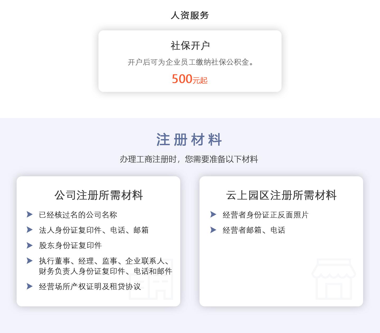 工商注册1440_04.jpg