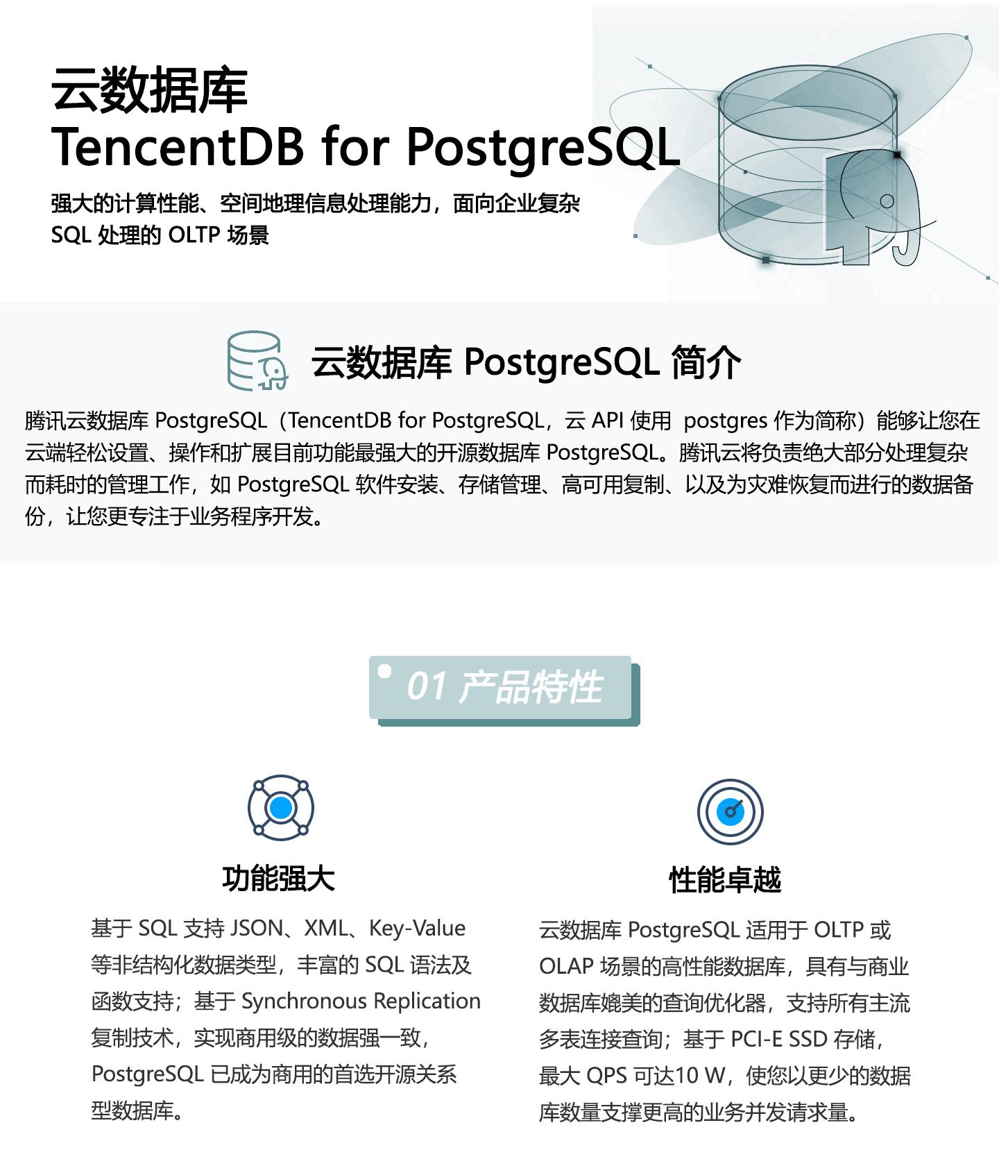 云数据库-TencentDB-for-PostgreSQL-1440_01.jpg