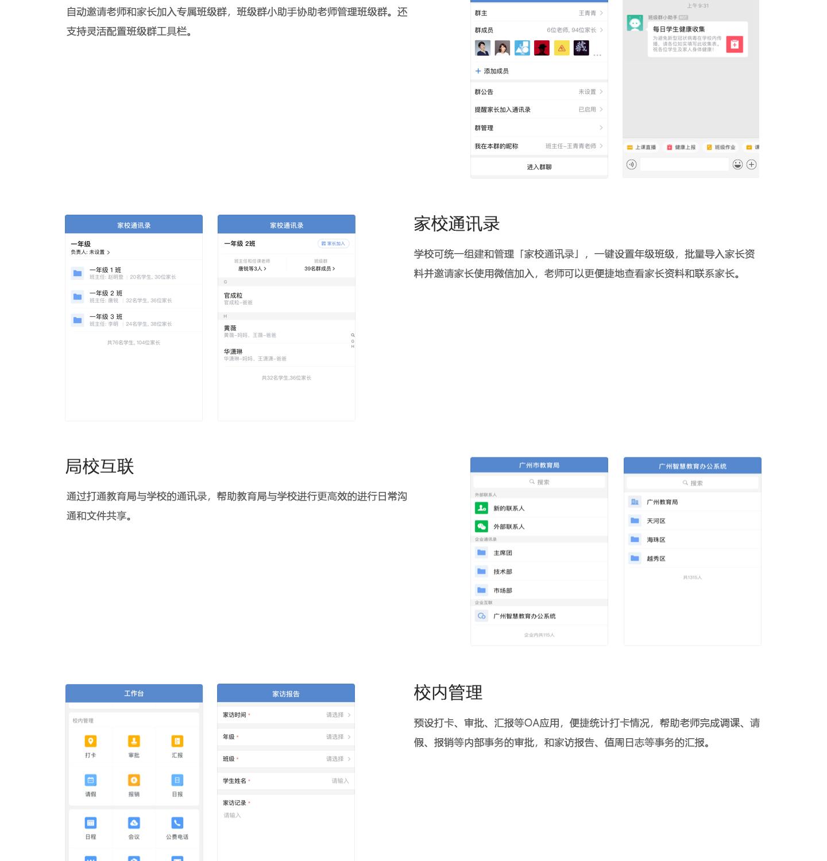 企业微信1440(2)_11.jpg