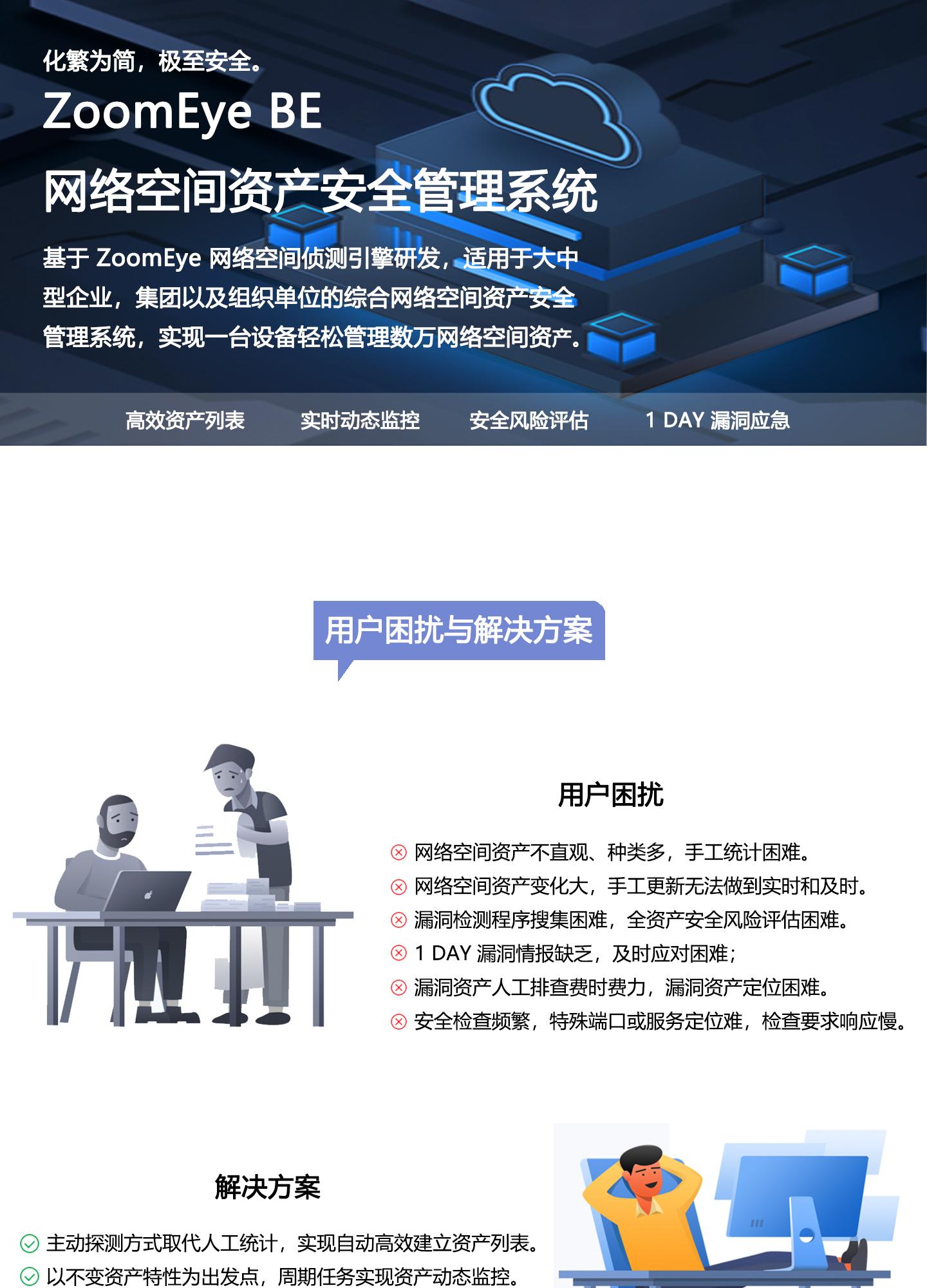 ZoomEye-BE-网络空间资产安全管理系统1440_01.jpg