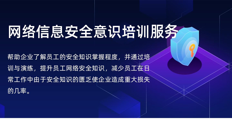 信息安全意识培训1440_01.jpg