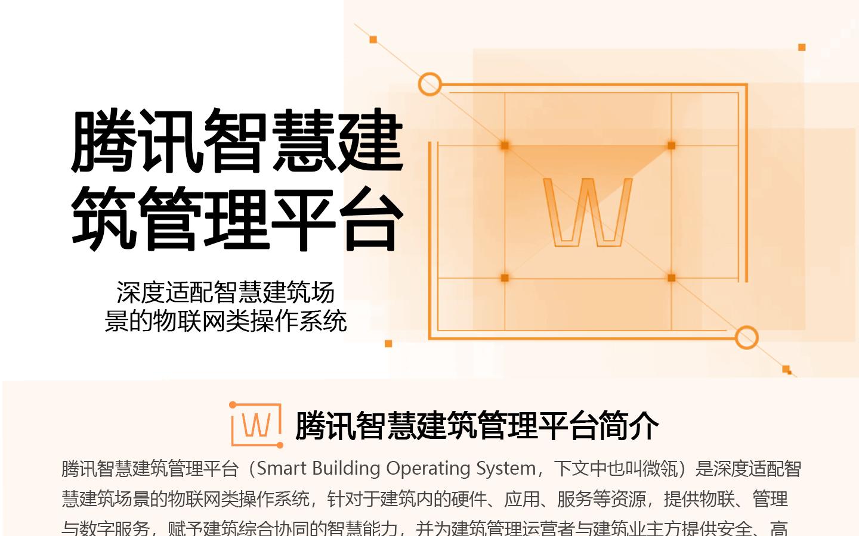 腾讯智慧建筑管理平台1440_01.jpg