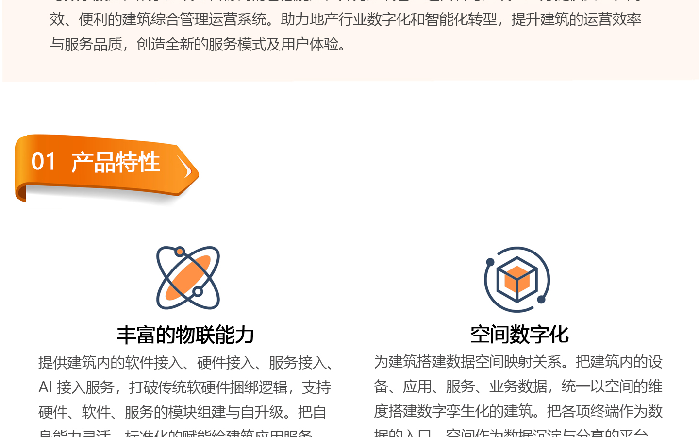 腾讯智慧建筑管理平台1440_02.jpg