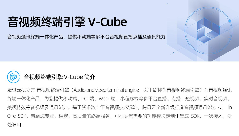 音视频终端引擎-V-Cube-1440_01.jpg