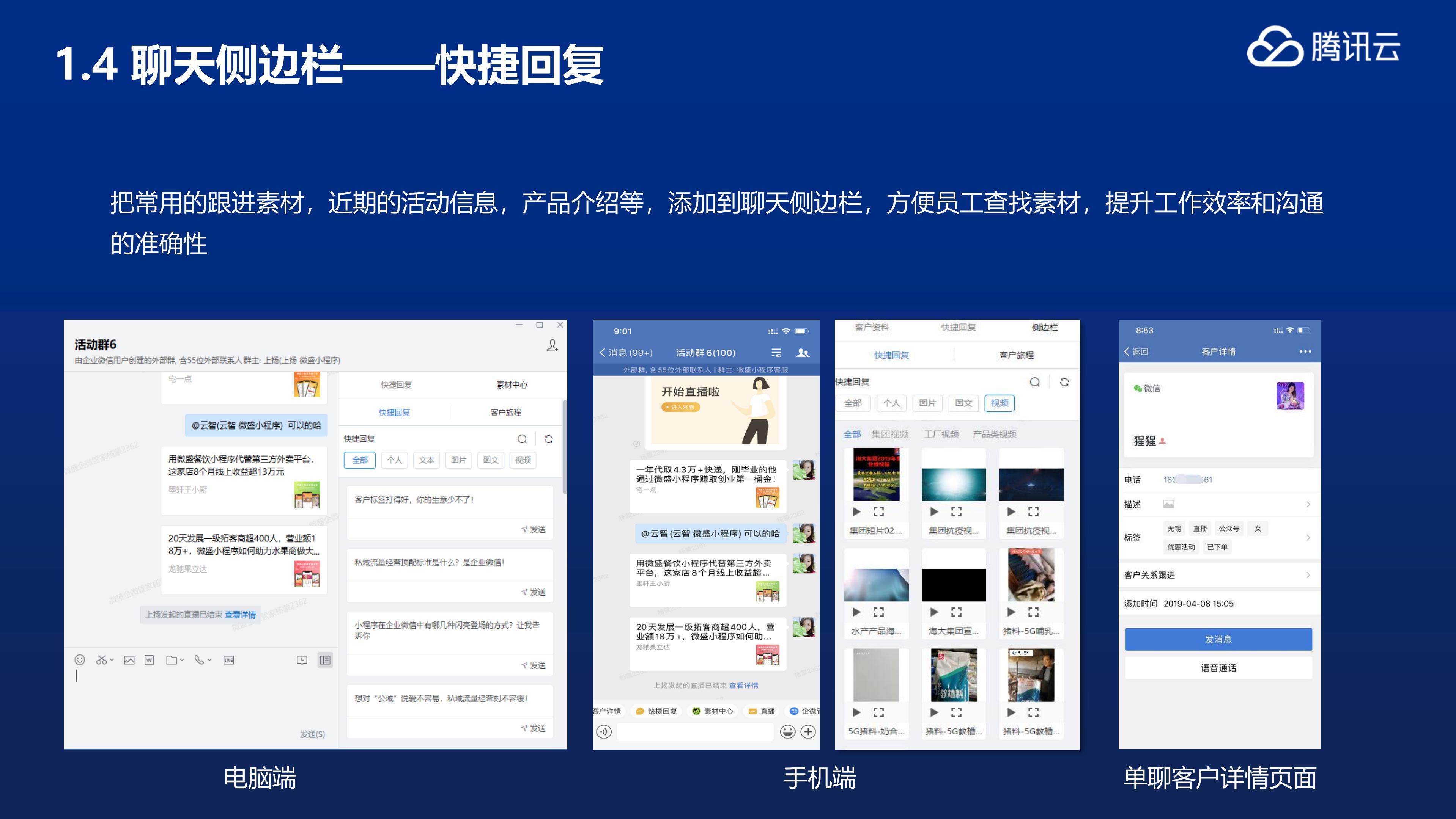 腾讯云企微管家产品介绍_15.jpg