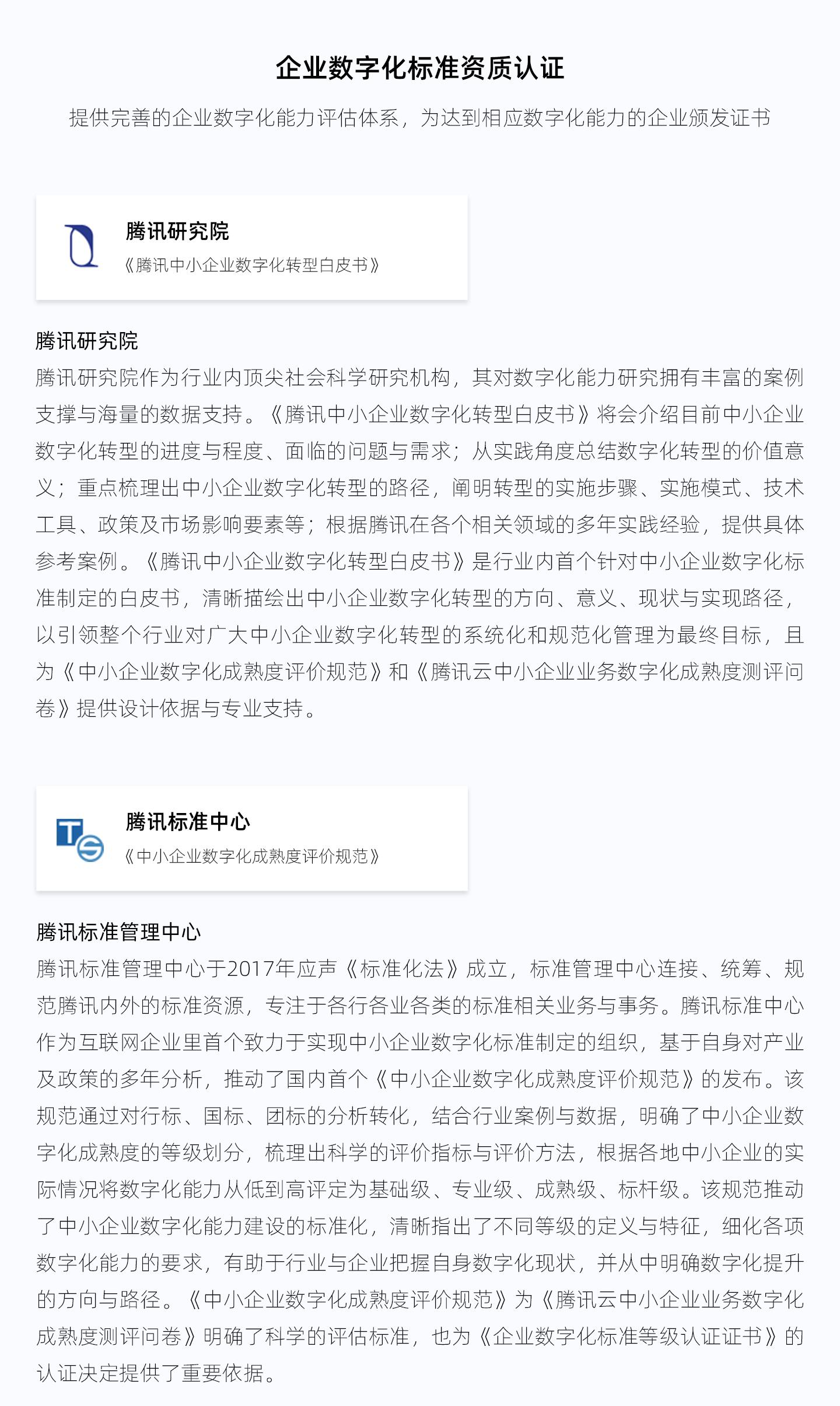 腾讯金牛企业会员-1440_05.jpg