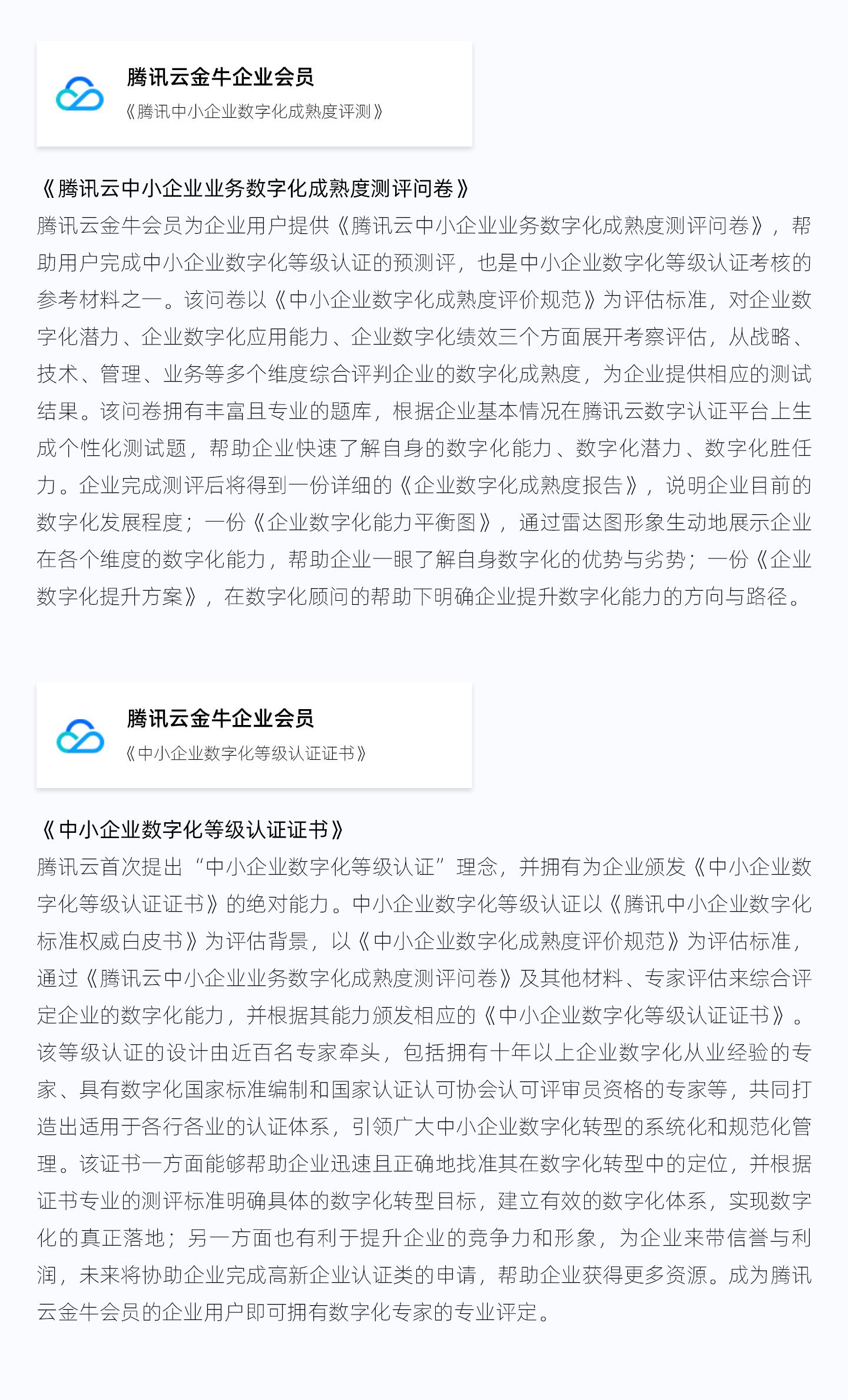腾讯金牛企业会员-1440_06.jpg