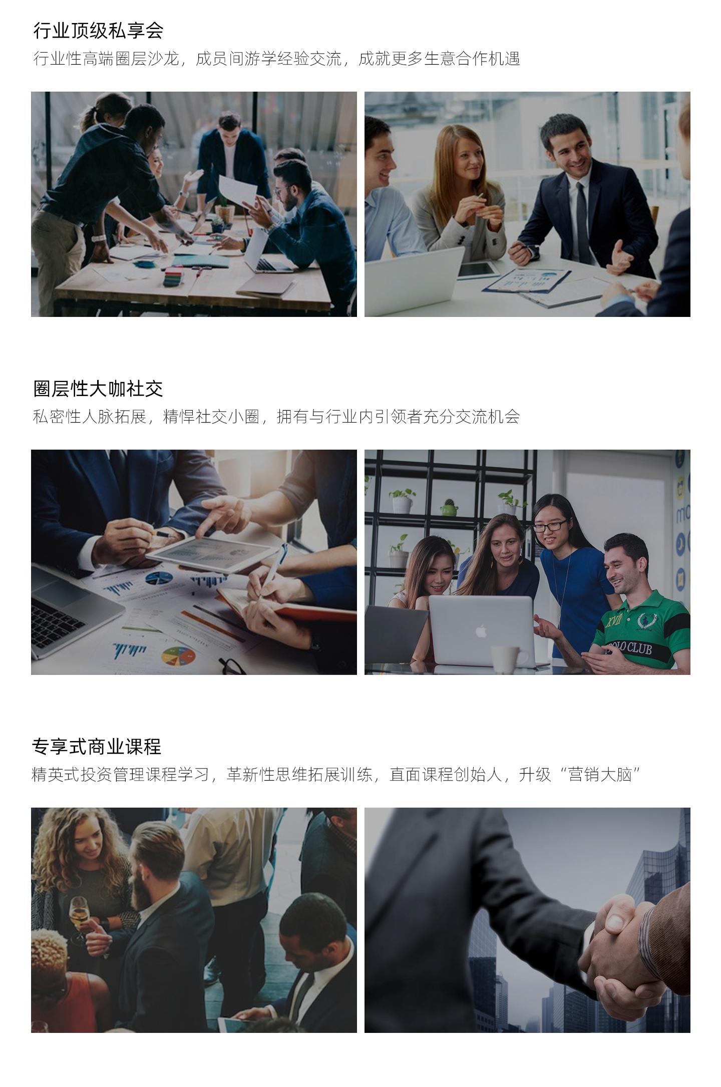 腾讯金牛企业会员-1440_08.jpg