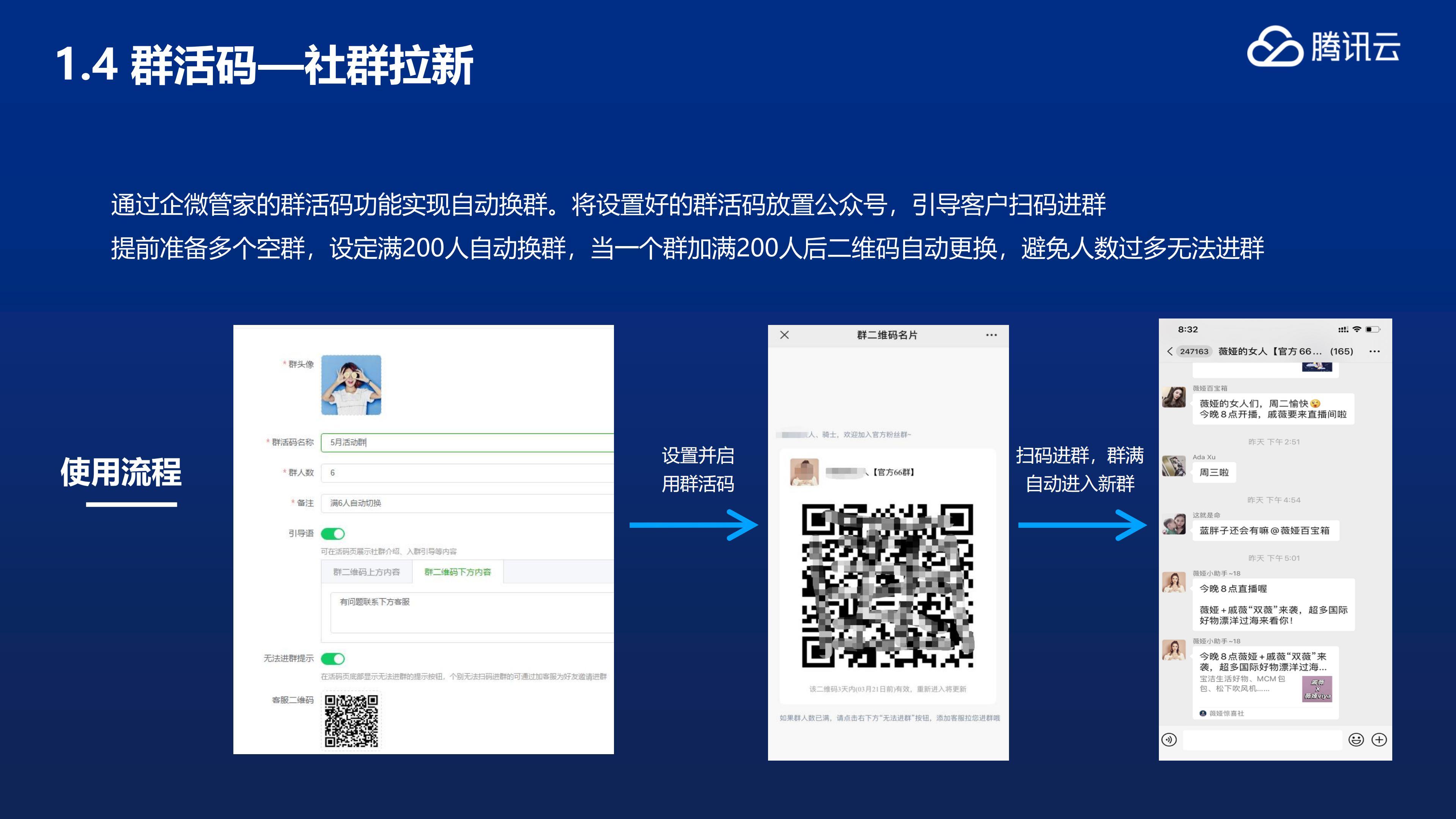 腾讯云企微管家产品介绍_12.jpg