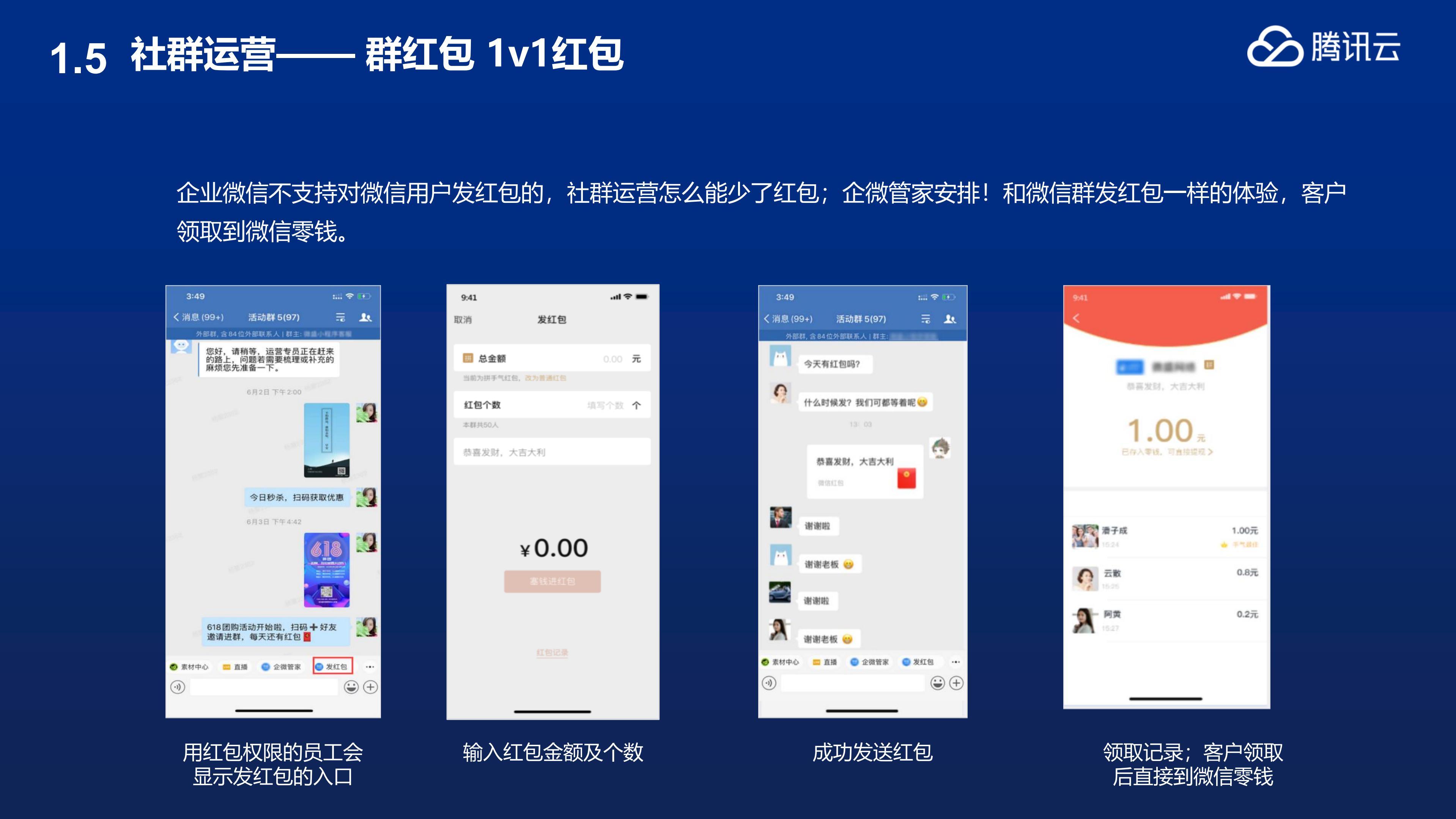 腾讯云企微管家产品介绍_14.jpg