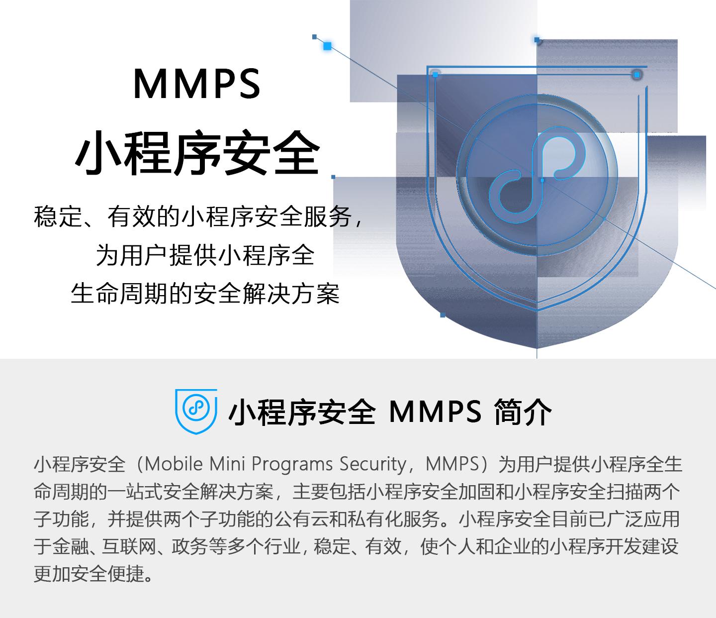 小程序安全1440_01.jpg