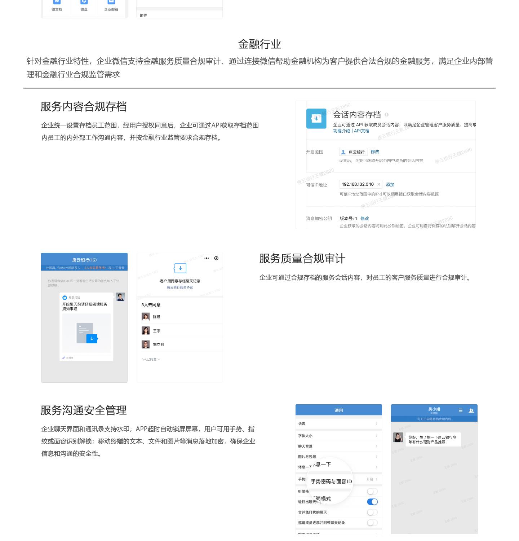 企业微信1440(2)_12.jpg