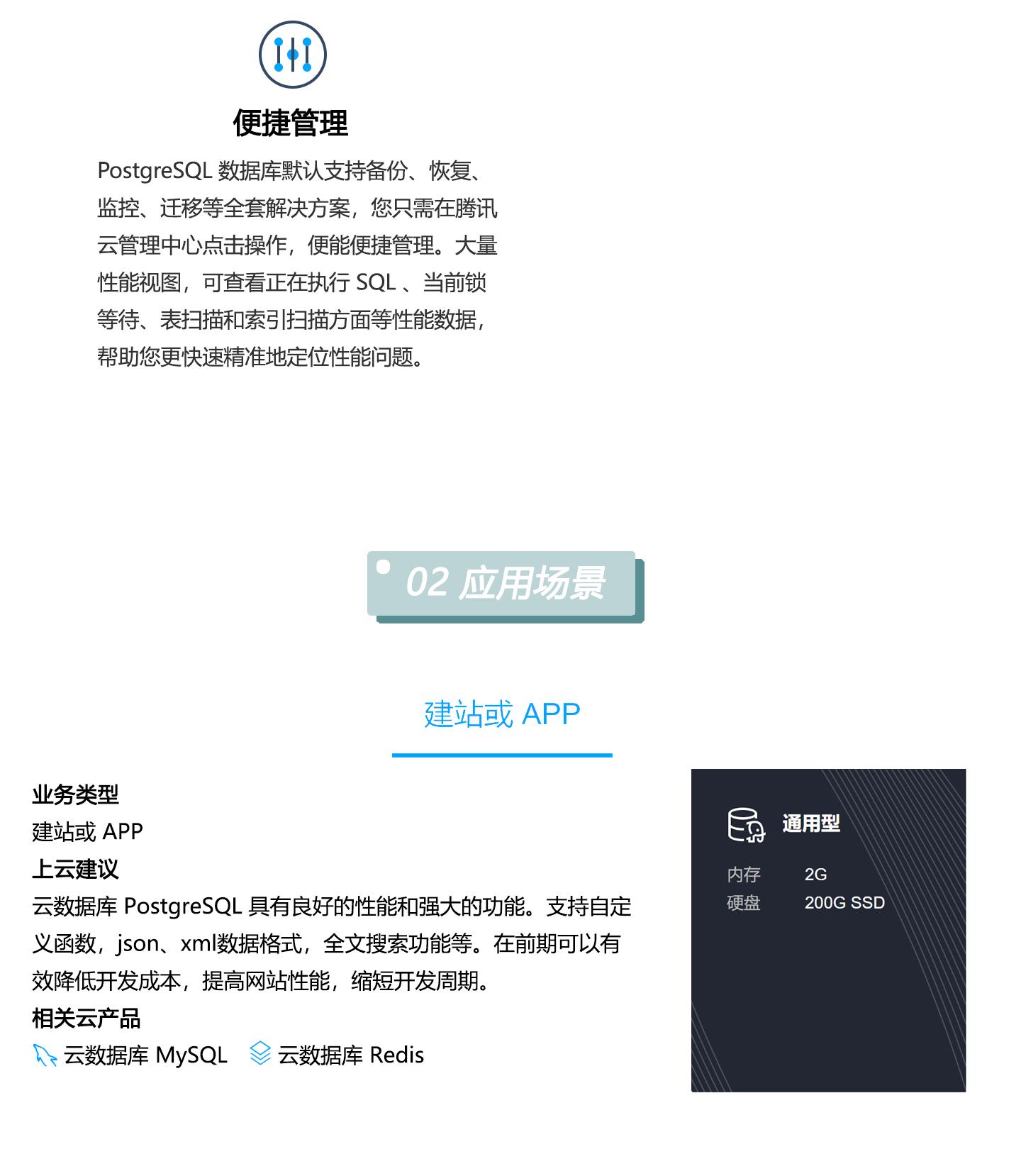 云数据库-TencentDB-for-PostgreSQL-1440_02.jpg