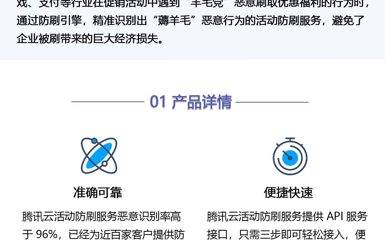 T-Sec-天御-活动防刷1440_02.jpg