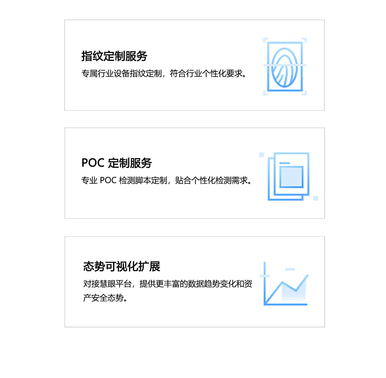 ZoomEye-BE-网络空间资产安全管理系统1440_06.jpg