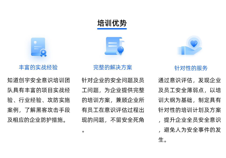 信息安全意识培训1440_09.jpg