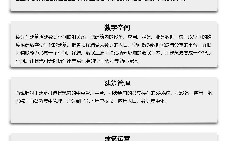腾讯智慧建筑管理平台1440_09.jpg